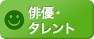 俳優・ タレント