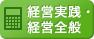 経営実勢・経営全般