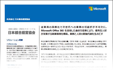 Microsoft 日本綜合経営協会