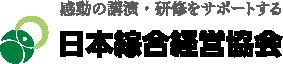 株式会社日本綜合経営協会