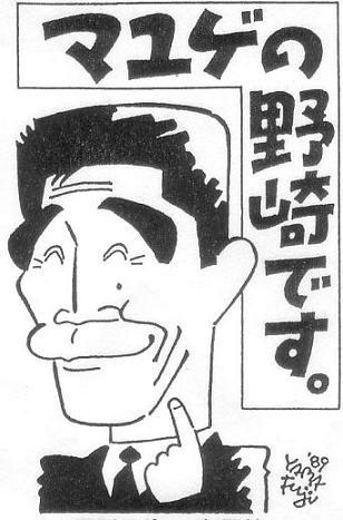 野崎 靖博|講師画像3