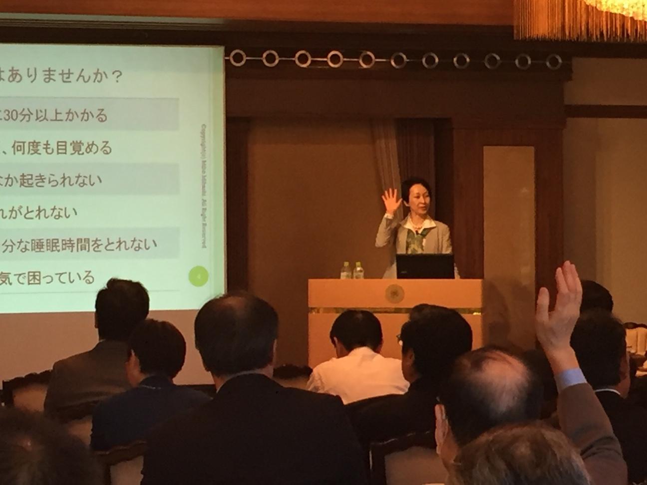 三橋美穂先生の講演を聴いてきました