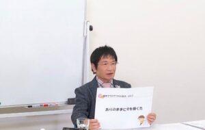 尾木直樹先生のオンライン講演を実施しました