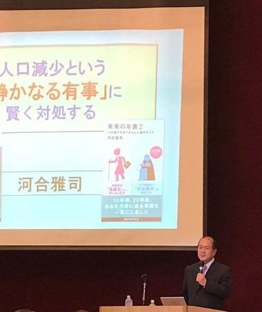 河合雅司先生の講演を聴いてきました