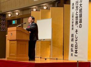 前嶋和弘先生の講演を聴いてきました