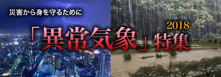 災害から身を守る為「異常気象」特集