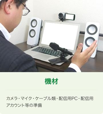機材:カメラ・マイク・ケーブル類・配信用PC・配信用アカウント等の準備