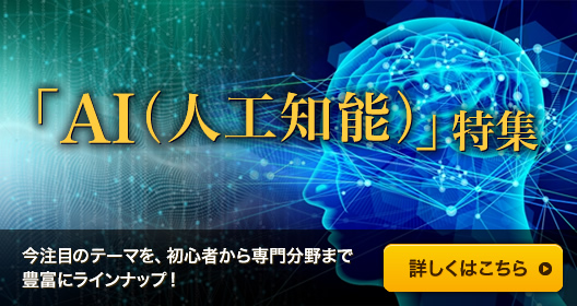 AI(人工知能)特集